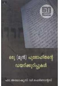 Oru (Mun)Purohithante Diarykurippukal