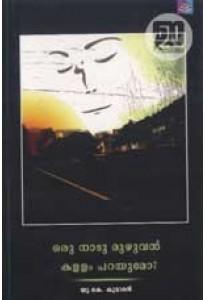 Oru Naadu Muzhuvan Kallam Parayumo?