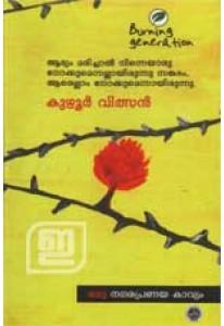 Oru Nagara Pranayakavyam