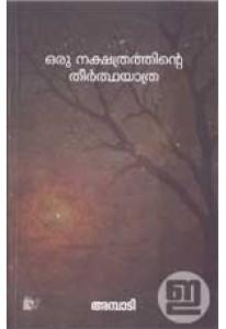 Oru Nakshathrathinte Theerthayathra