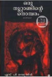 Oru Noottandinte Nombaram (Old Edition)