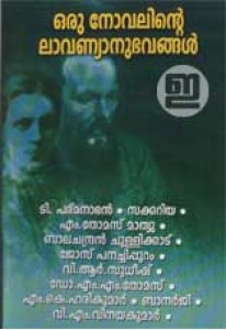 Oru Novelinte Lavanyanubhavangal (Old Edition)