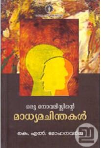 Oru Novelistinte Madhyama Chinthakal