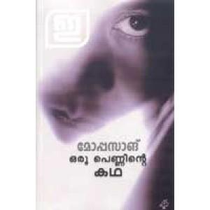 Oru Penninte Katha (Old Edition)