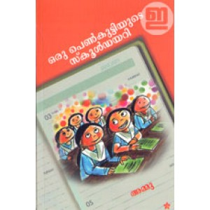 Oru Penkuttiyude School Diary