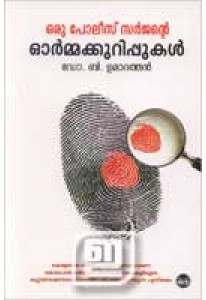 Oru Police Surgeonte Ormakkurippukal