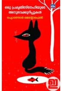 Oru Prakruthi Snehiyude Anubhava Kurippukal
