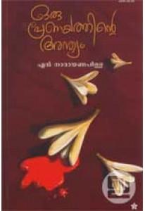 Oru Pranayathinte Anthyam