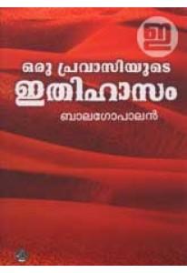 Oru Pravasiyude Ithihasam