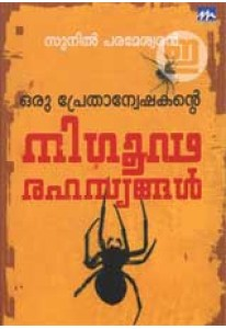Oru Prethanweshakante Nigooda Rahasyangal