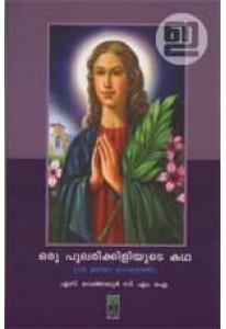 Oru Pularikkiliyude Katha (Old Edition)