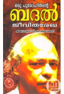 Oru Purohithante Badal Jeevitharekha