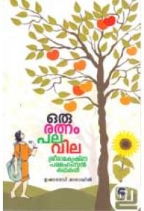 Oru Rathnam Pala Vila