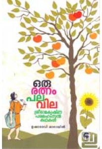 Oru Rathnam Pala Vila (Old Edition)
