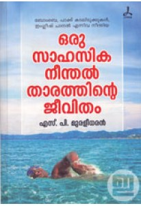 Oru Sahasika Neenthal Tharathinte Jeevitham