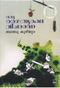 Oru Saithyakaala Vicharana (Old Edition)