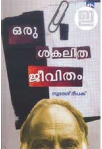 Oru Sakalitha Jeevitham