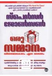 Oru Sammanam: Varthamanakalam Enna Varadanam