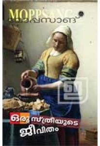 Oru Sthreeyude Jeevitham (Old Edition)