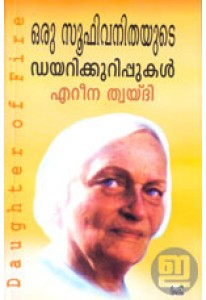Oru Sufi Vanithayude Diarykurippukal