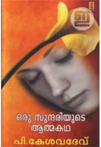 Oru Sundariyude Athmakatha