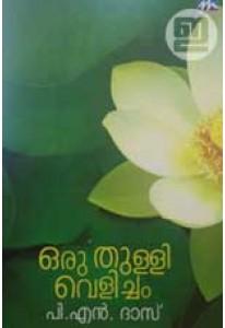Oru Thulli Velicham