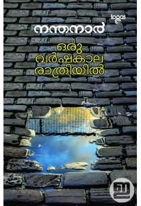 Oru Varshakaala Raathri