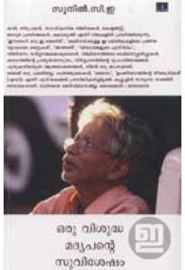 Oru Visudha Madyapante Suvisesham