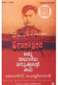 Oru Yathartha Manushyante Katha