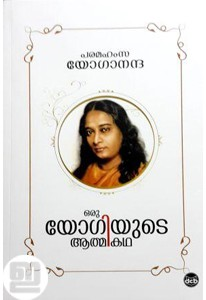 Oru Yogiyude Athmakatha