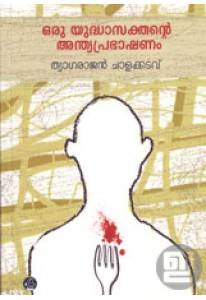 Oru Yudhasakthante Anthyaprabhashanam