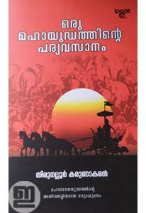 Oru Mahayudhathinte Paryavasanam