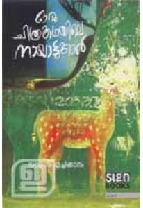 Oru Chithrakathayile Naayattukar