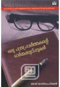 Oru Pathrapravarthakante Ormakkurippukal