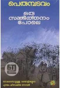 Oru Sankeerthanam Pole