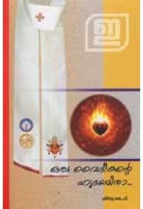 Oru Vaidikante Hrudayamitha