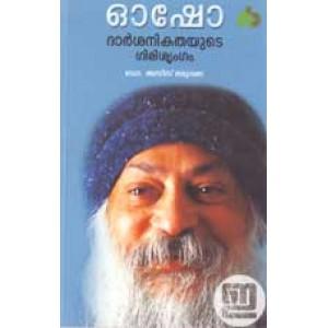 Osho: Darshanikathayude Girisringam
