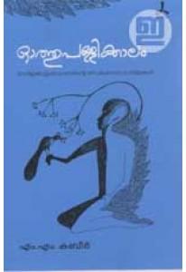 Othupallikkaalam (Old Edition)