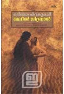 Odinja Chirakukal (Old Edition)