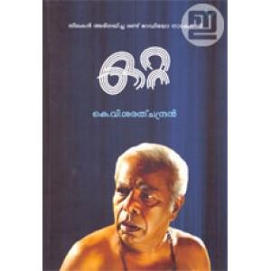 Otta: Thilakan Abhinayicha 2 Radio Nadakangal