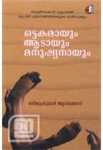 Ottakamayum Aadayum Manushyanayum