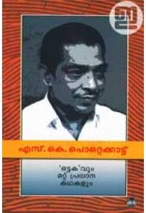 Ottakavum Mattu Pradhana Kathakalum