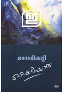 Ottayadippatha