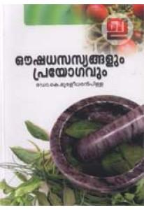 Oushadha Sasyangalum Prayogavum