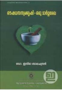 Oushadha Sasyakrishi: Oru Margarekha