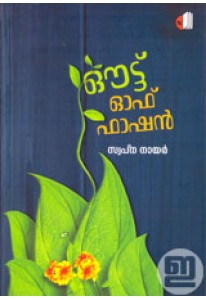 Out of Fashion (Malayalam)