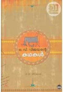 O V Vijayante Kathakal