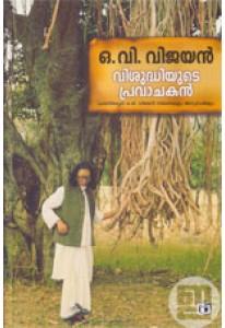 O V Vijayan: Visudhiyude Pravachakan