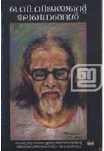 O V Vijayante Lekhanangal