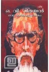O V Vijayan: Oru Ormapusthakam (Old Edition)